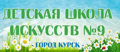 Официальный сайт детской школы искуств №9 города Курска